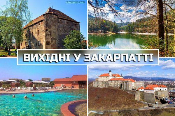 ВИХІДНІ У ЗАКАРПАТТІ | автобусний тур з Києва