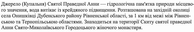 Джерело св. Анни