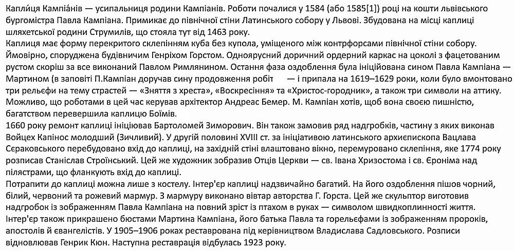 Часовня Кампианов, Львов