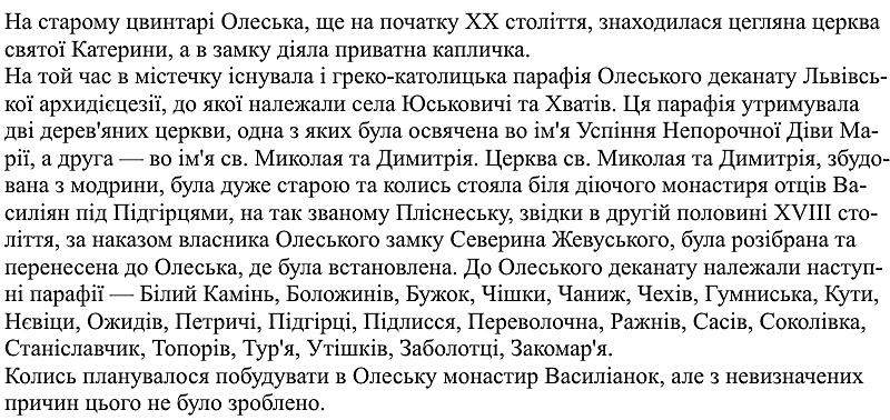 Олесько. Сакральні споруди, що не зберіглися до наших днів