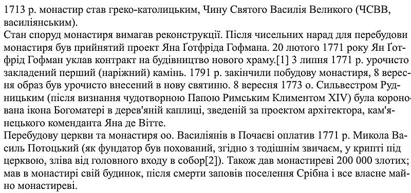 Поча́ївська ла́вра. Греко-католицький період
