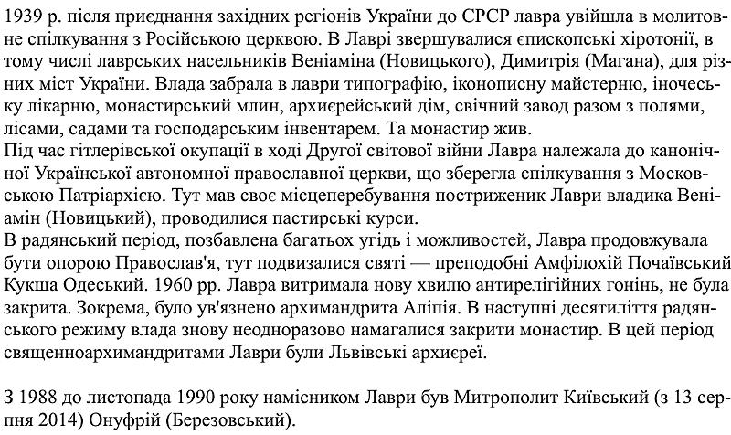 Почаївська лавра. Воєнні роки та радянський період