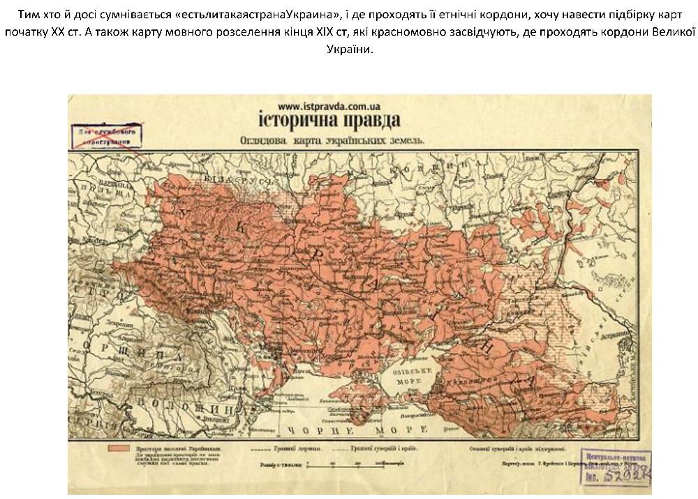 стаття карти України1