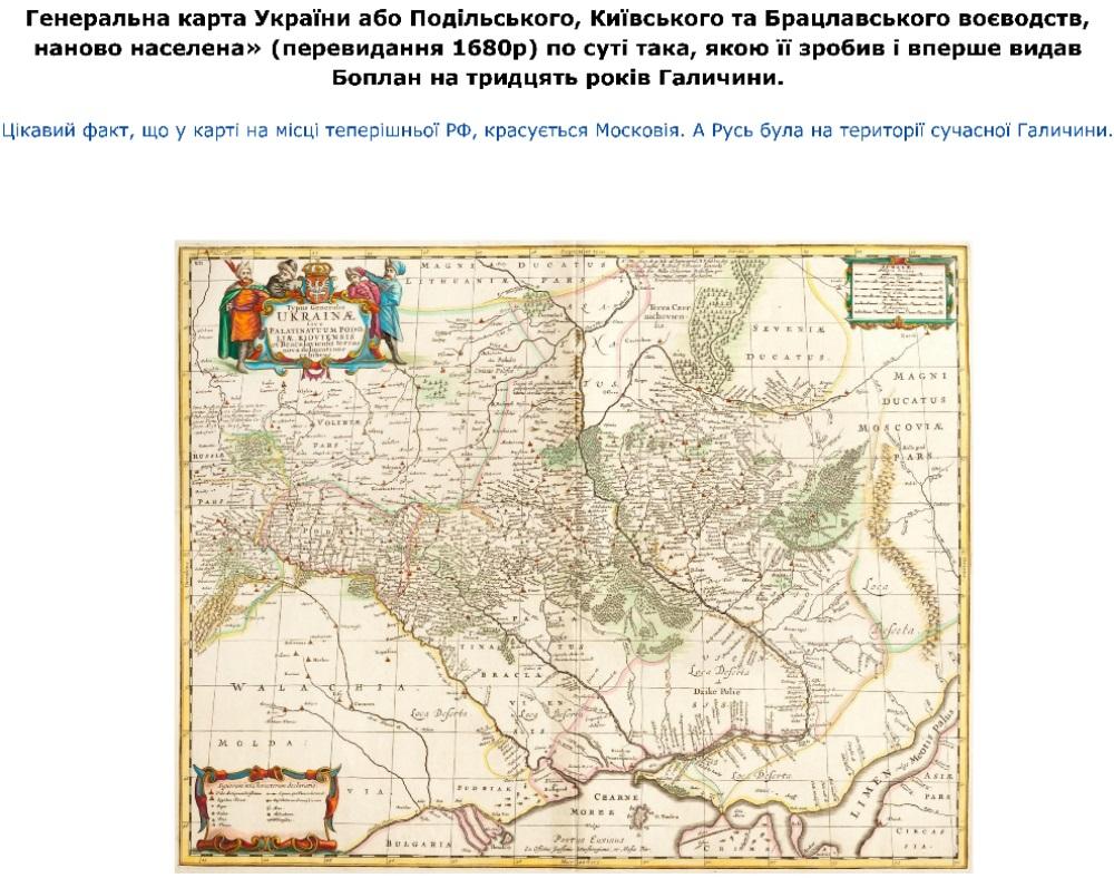 стаття карти України7