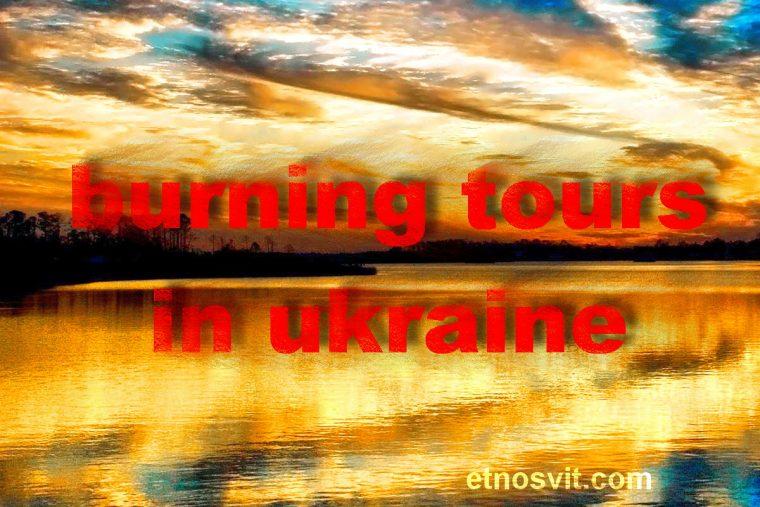 Горящие туры по Украине