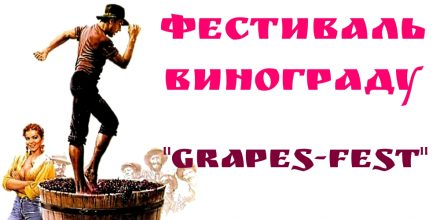 фестиваль-винограда