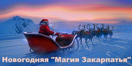 Новогодняя Магия Закарпатья