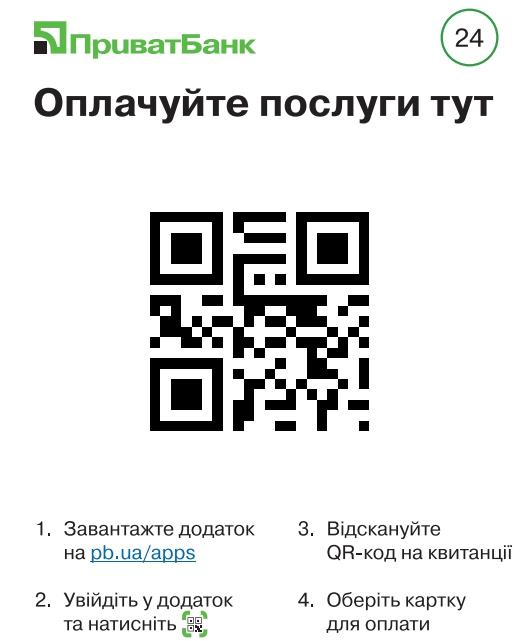 Оплата с помощью QR-кода