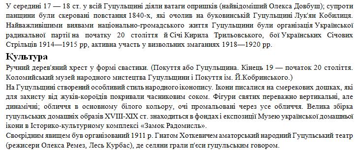 Гуцульщина 2