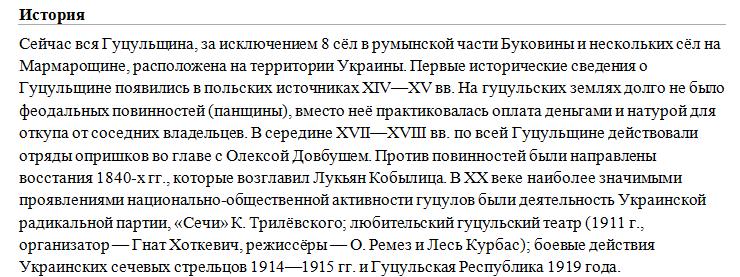 Гуцульщина-Карпаты-Украина