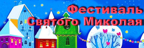 Чигирин фестиваль святого Миколая