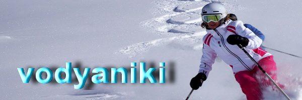 катание на лыжах Водяники