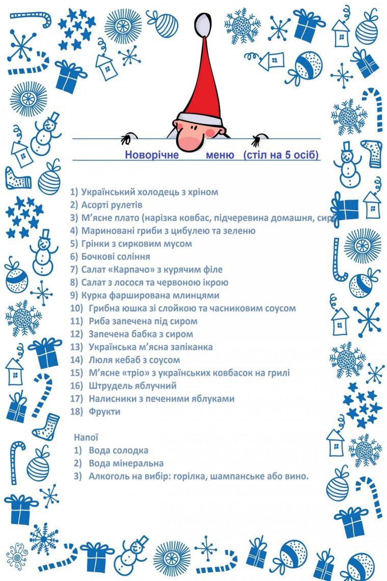 Новий рік в Кам'янці Подільському