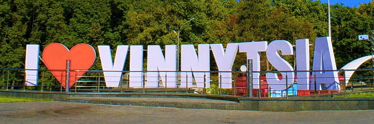 тури у Вінницю