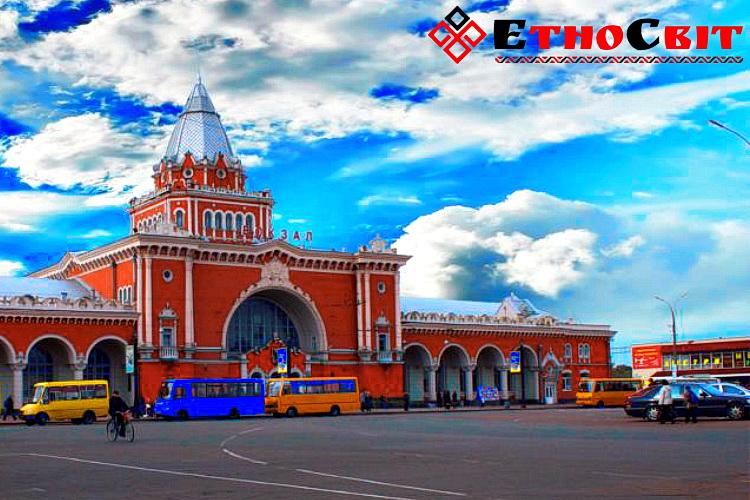Чернигов Железнодорожный вокзал