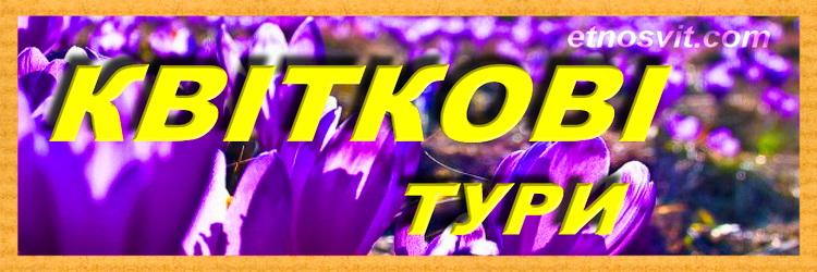 Квіткові тури по Україні весна