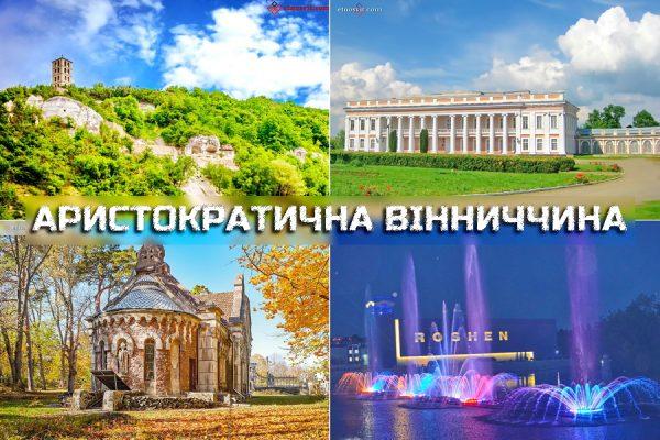 Аристократическая Винничина, Буша и Лядова + шоу Винницких фонтанов