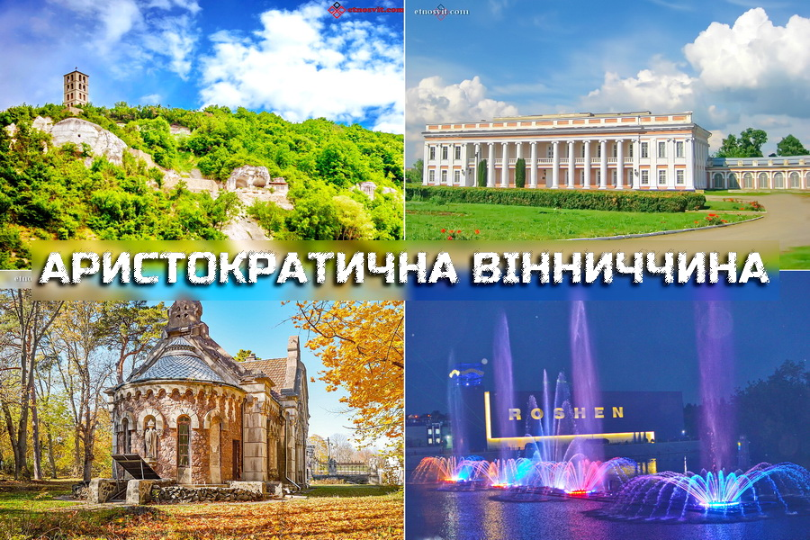 Аристократична Вінниччина, Буша і Лядова + шоу Вінницьких фонтанів