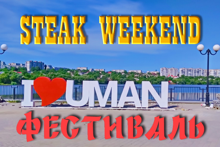 ФЕСТИВАЛЬ STEAK WEEKEND В УМАНИ