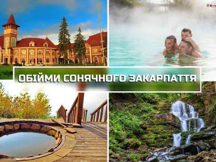 ОБІЙМИ СОНЯЧНОГО ЗАКАРПАТТЯ + ТЕРМАЛИ | поїздка в Закарпаття на 2 дні з Києва