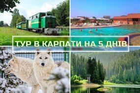 Тур в Карпати на 5 днів зі Львова