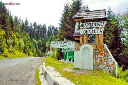 Яблуницкий перевал | Карпаты