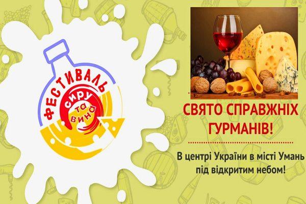 фестиваль сиру та вина в Умані