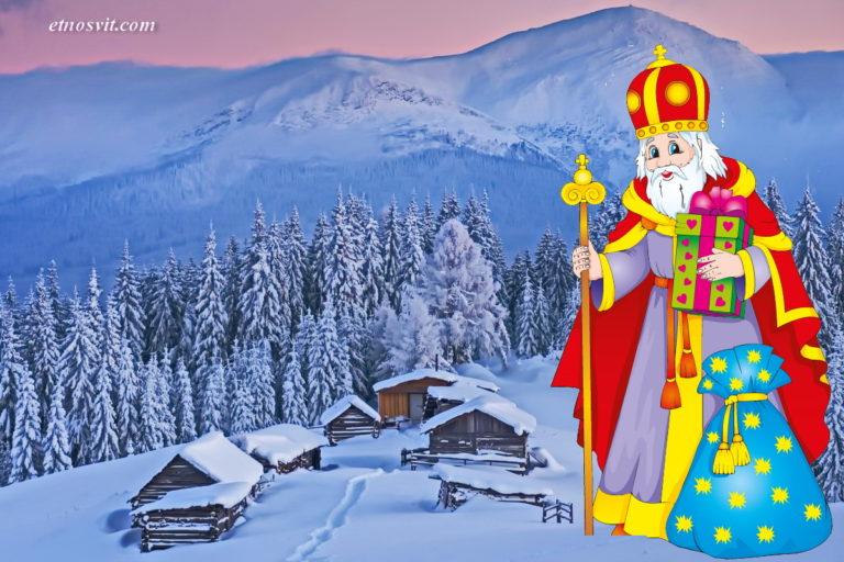 День Святого Миколая на Гуцульщині / День Святого Николая на Гуцульщине