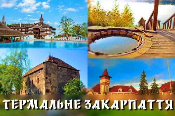 Релакс тур ТЕРМАЛЬНОЕ ЗАКАРПАТЬЕ со Львова