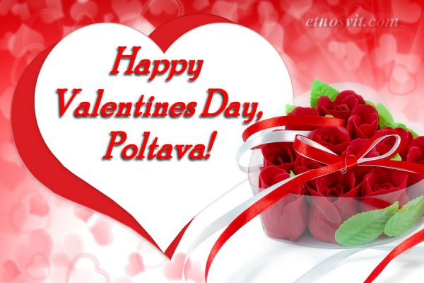 Полтава на День Святого Валентина