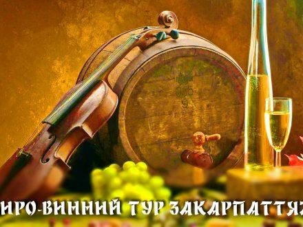 СИРО ВИННИЙ ТУР ЗАКАРПАТТЯМ зі Львова