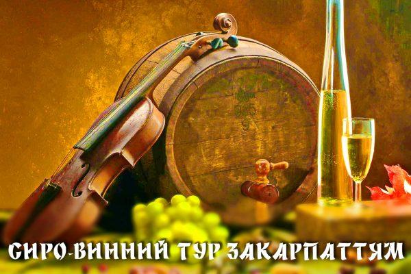 СЫРО-ВИННЫЙ ТУР В ЗАКАРПАТЬЕ из Львова