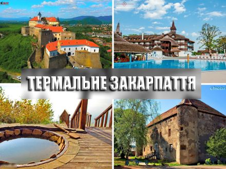 ТЕРМАЛЬНЕ ЗАКАРПАТТЯ | релакс-тур із Києва